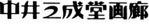 中井三成堂画廊
