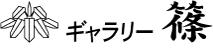ギャラリー篠(ささ)